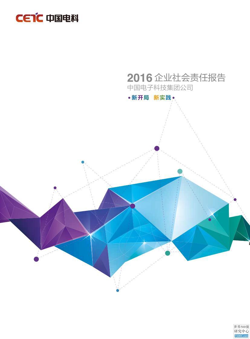 中国电子科技集团公司2016年社会责任报告