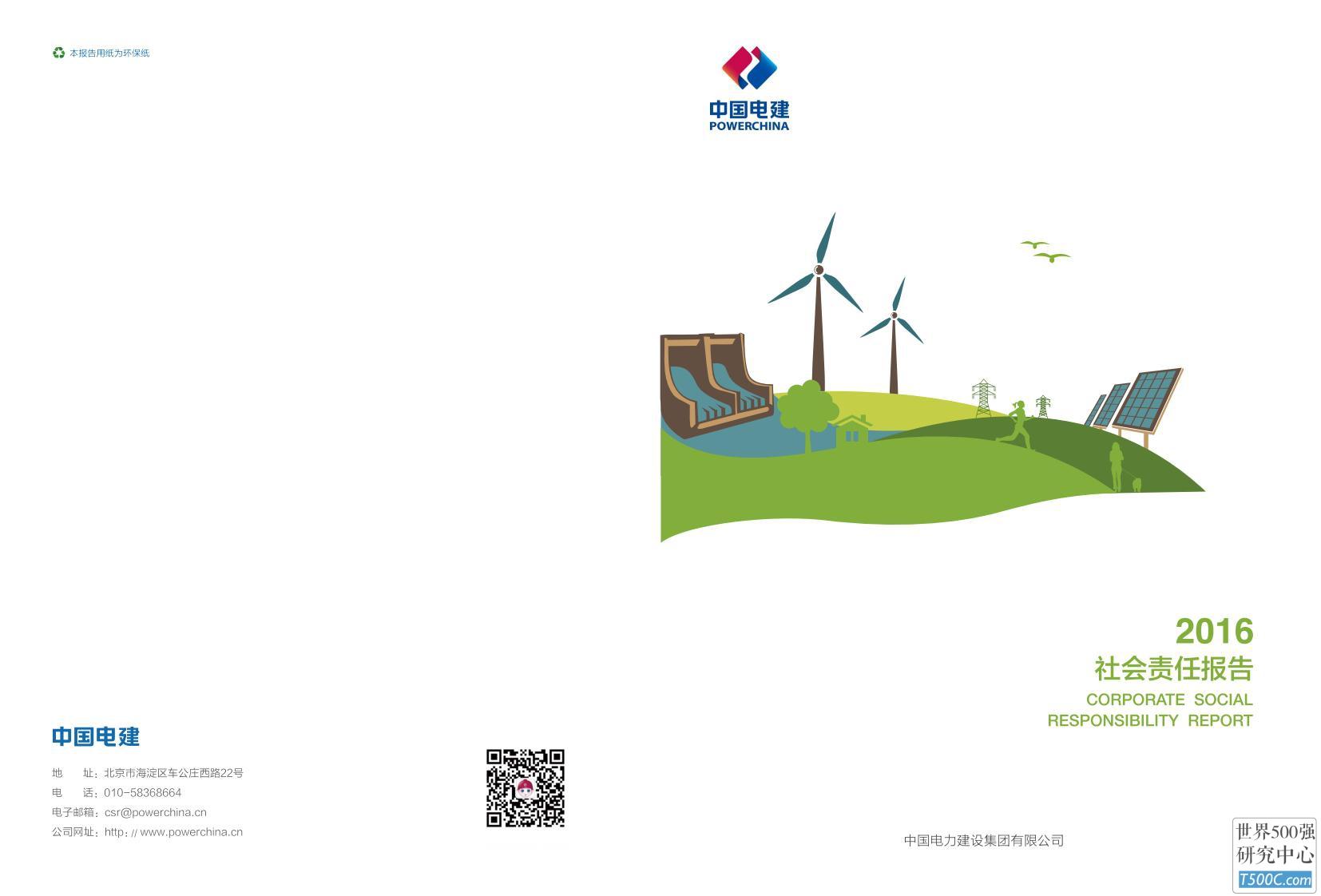 中国电力建设集团有限公司2016年社会责任报告