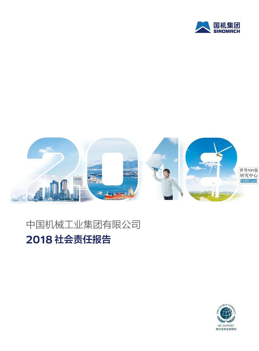 中国机械工业集团_企业社会责任报告CSR_2018