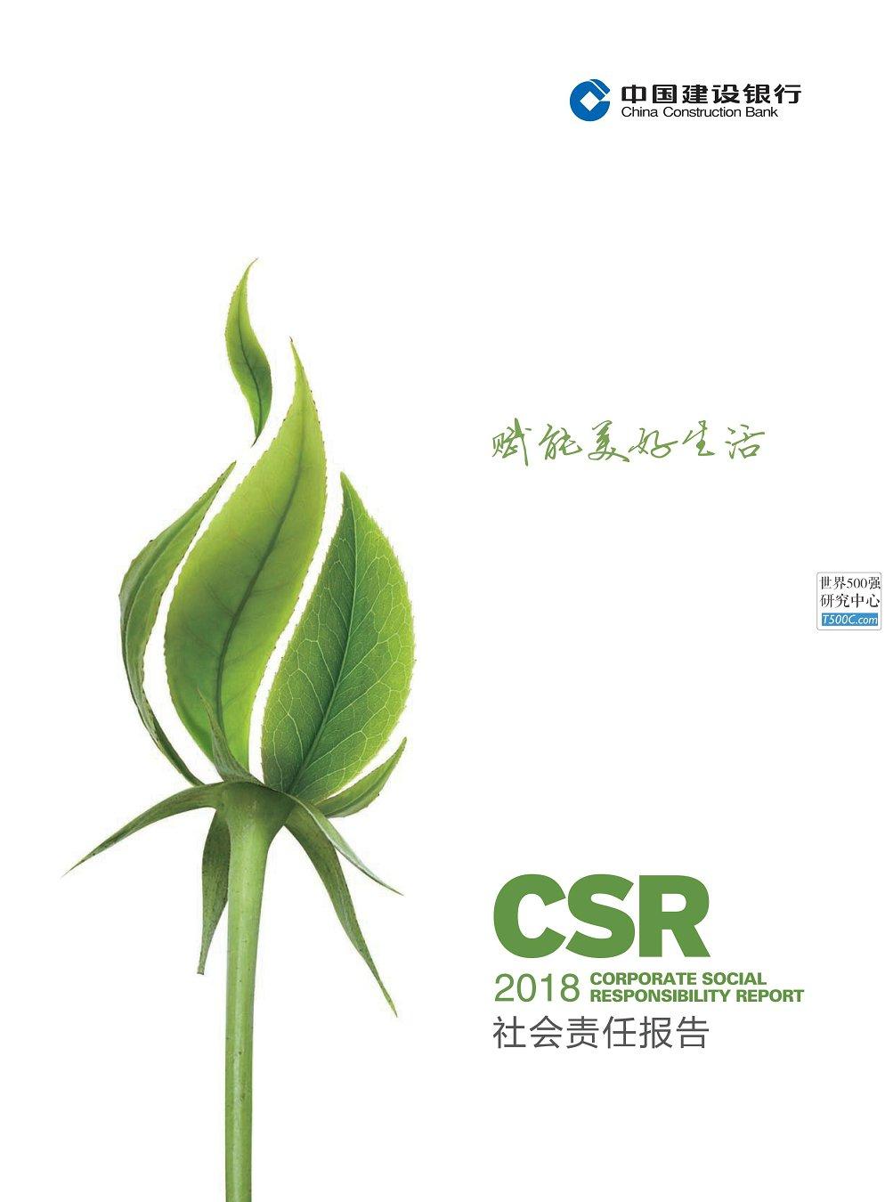 中国建设银行_企业社会责任报告CSR_2018