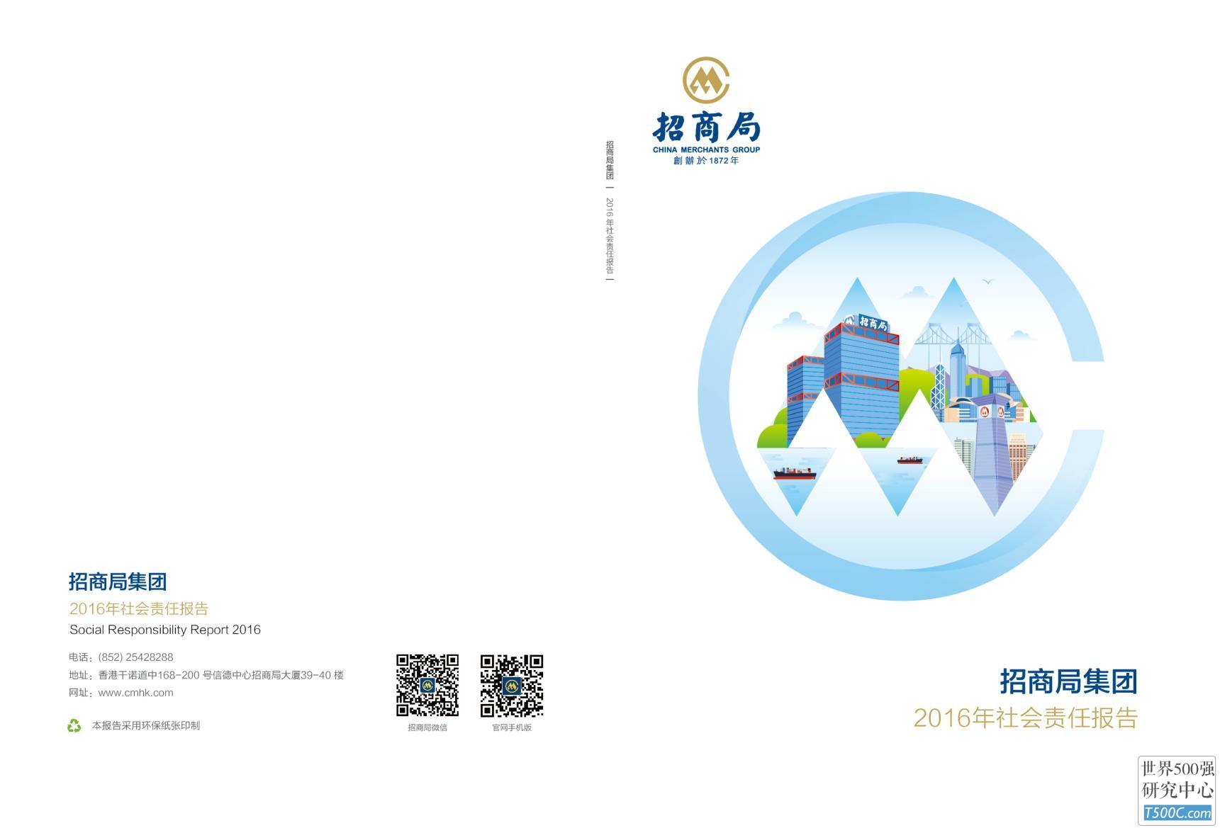 招商局集团有限公司2016年社会责任报告