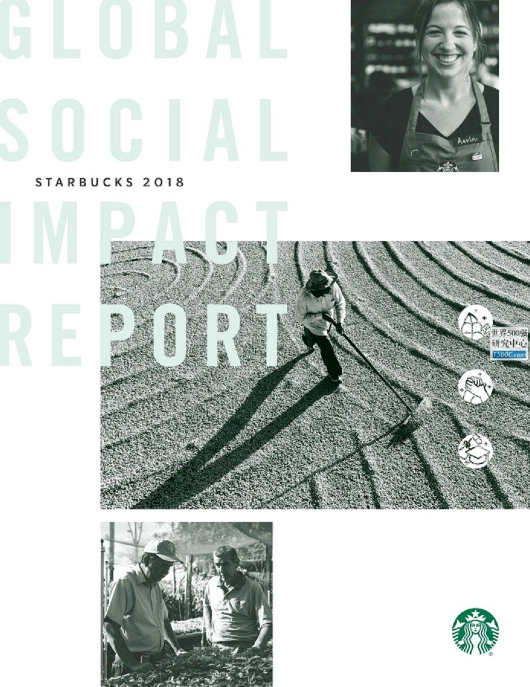 星巴克Starbucks_社会影响报告CSR_2018_T500C.com