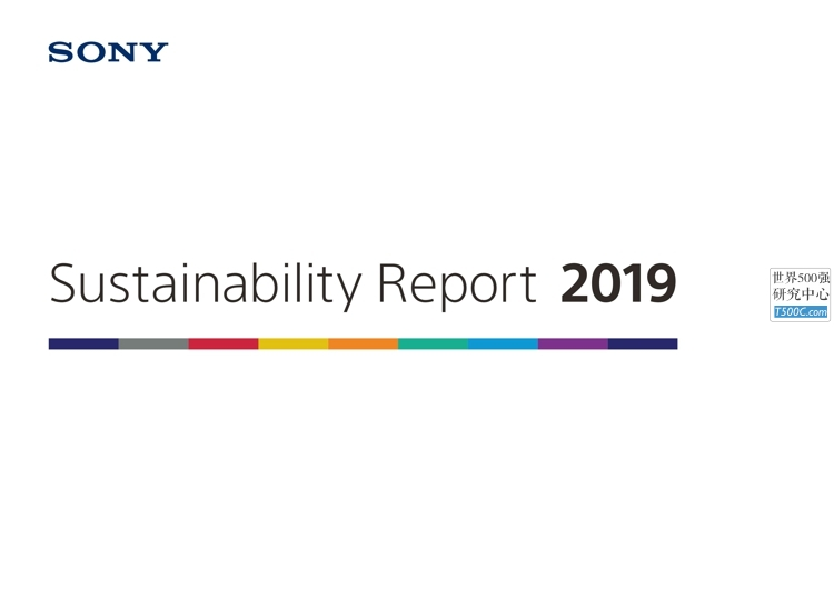 索尼SONY_可持续发展报告Sustainability_2019_T500C.com