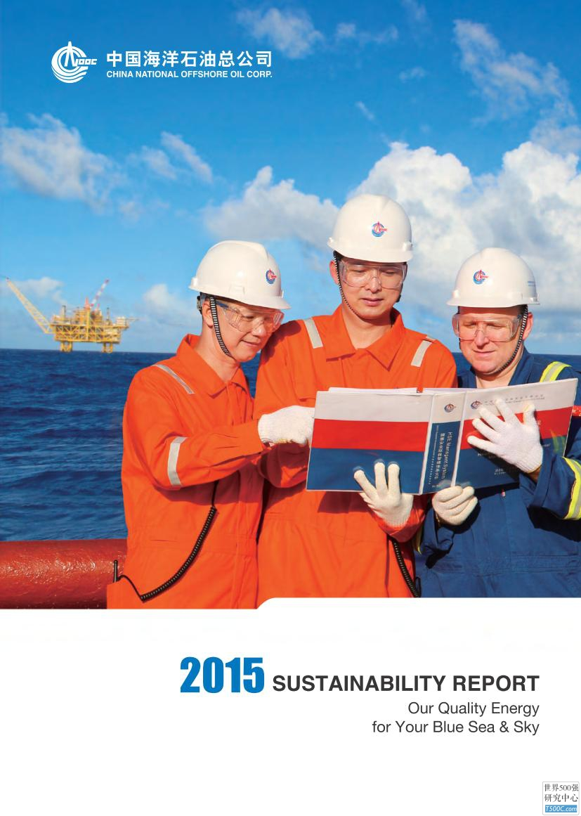 中国海洋石油总公司2015年可持续发展报告(英文)