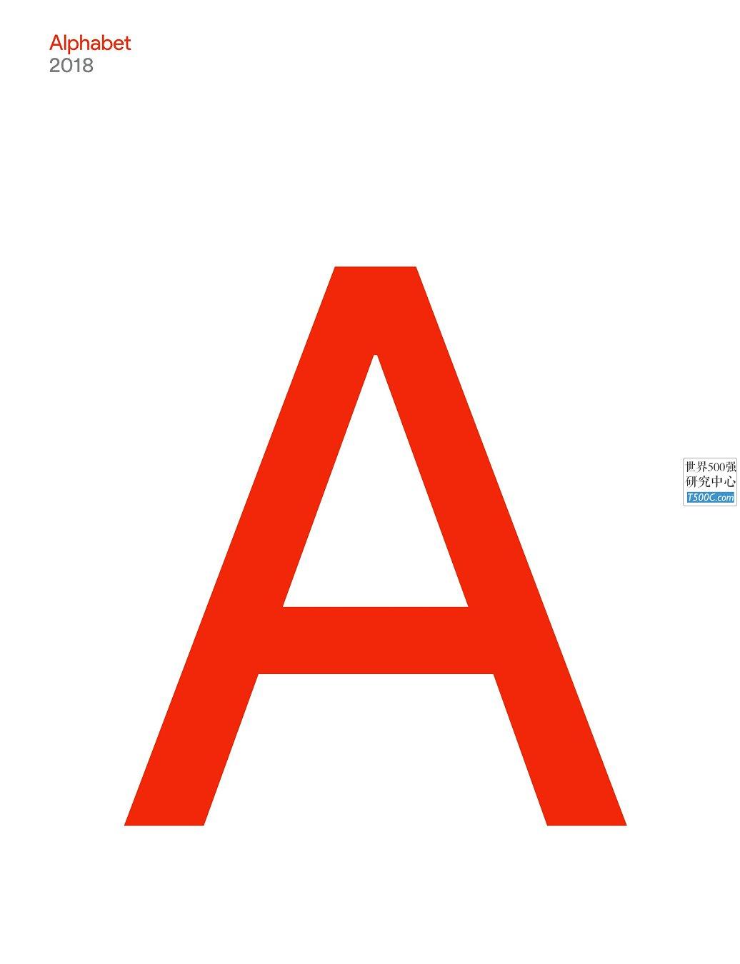 谷歌Alphabet_年报AnnualReport_2018