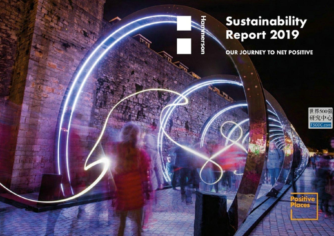 汉莫森Hammerson_可持续发展报告Sustainability_2019_T500C.com