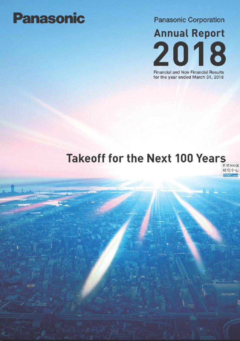 松下Panasonic_年报AnnualReport_2018