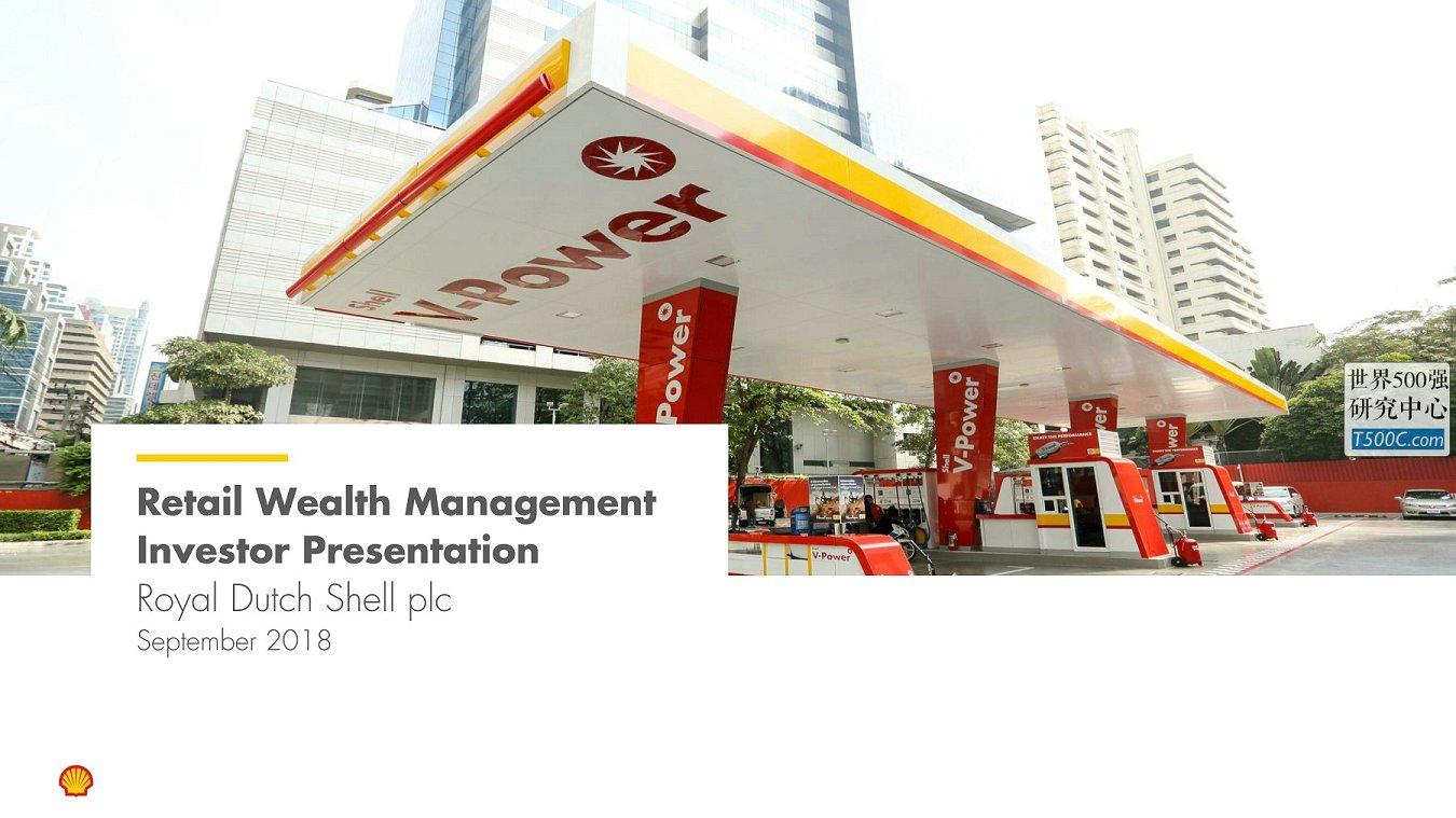 壳牌石油Shell_PPT样式_2018_T500C.com_retail-wealth-management.pdf
