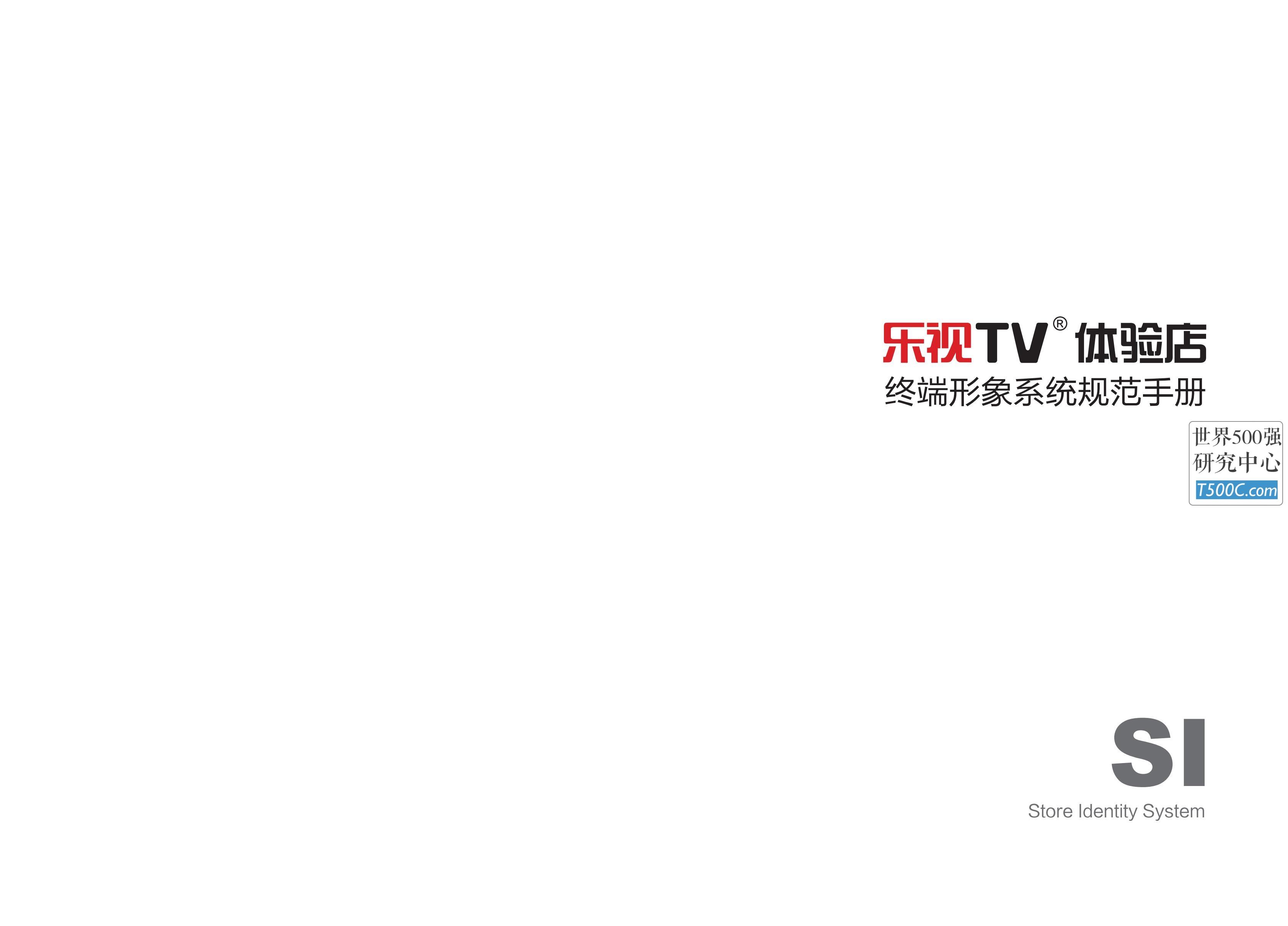 乐视TV_品牌形象手册_t500c.com_体验店VI手册