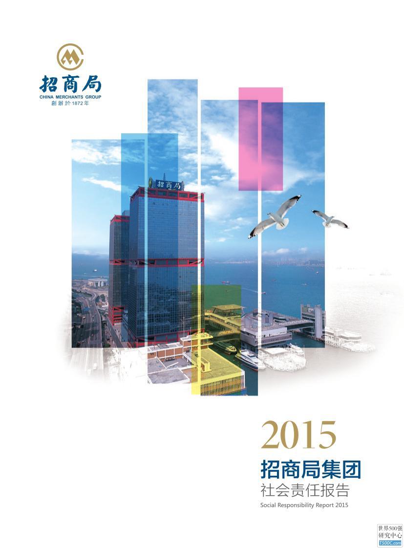 招商局集团有限公司2015年社会责任报告
