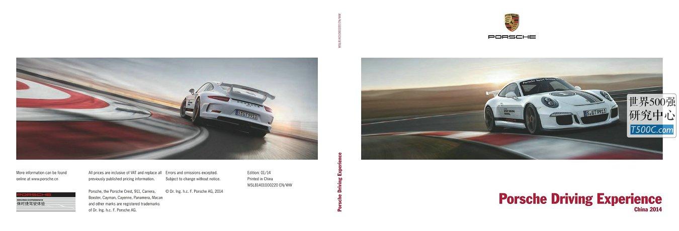 保时捷Porsche_见解宣传册Brochure_T500C.com_Driving Experience.pdf