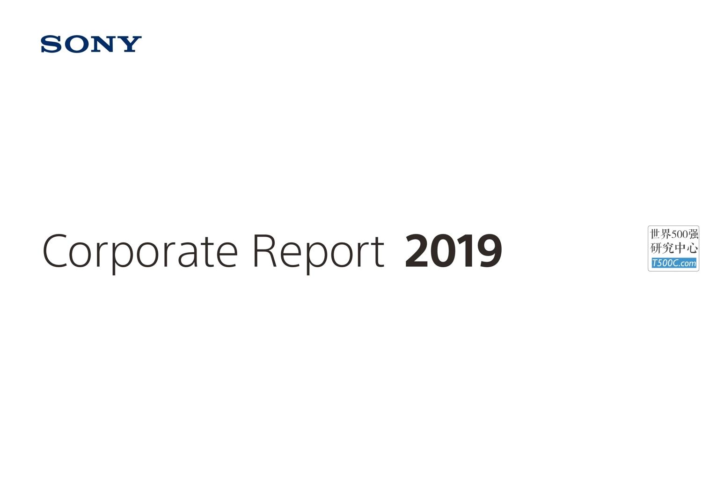 索尼SONY_年报AnnualReport_2019_T500C.com
