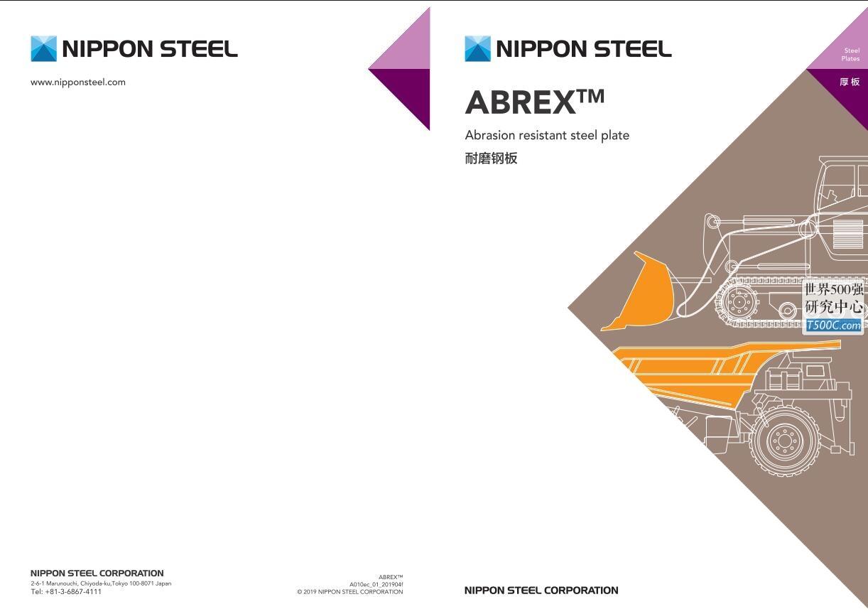 新日铁公司NipponSteel_产品宣传册Brochure_T500C.com_A010ec.pdf