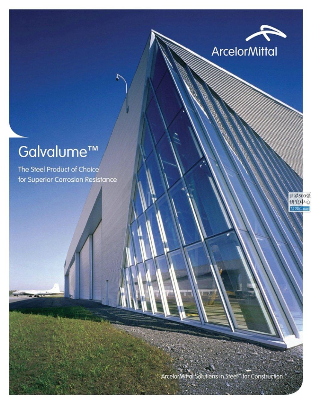 安赛乐米塔尔ArcelorMittal_产品宣传册Brochure_T500C.com_galvalume-brochure.pdf