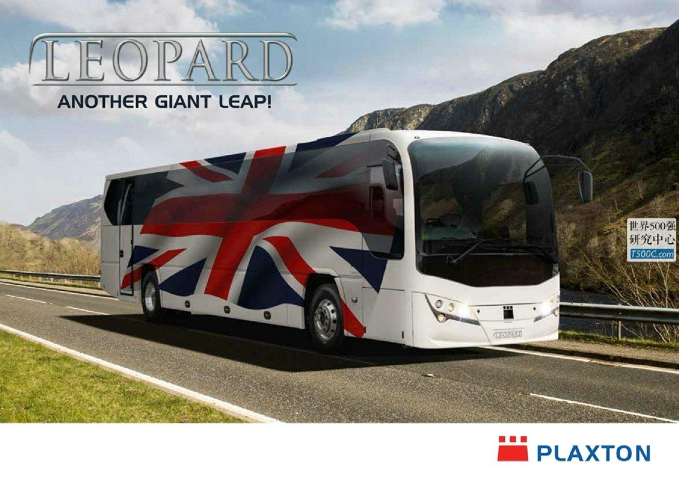 丹尼士巴士AlexanderDennis_产品宣传册Brochure_T500C.com_leopard 2019