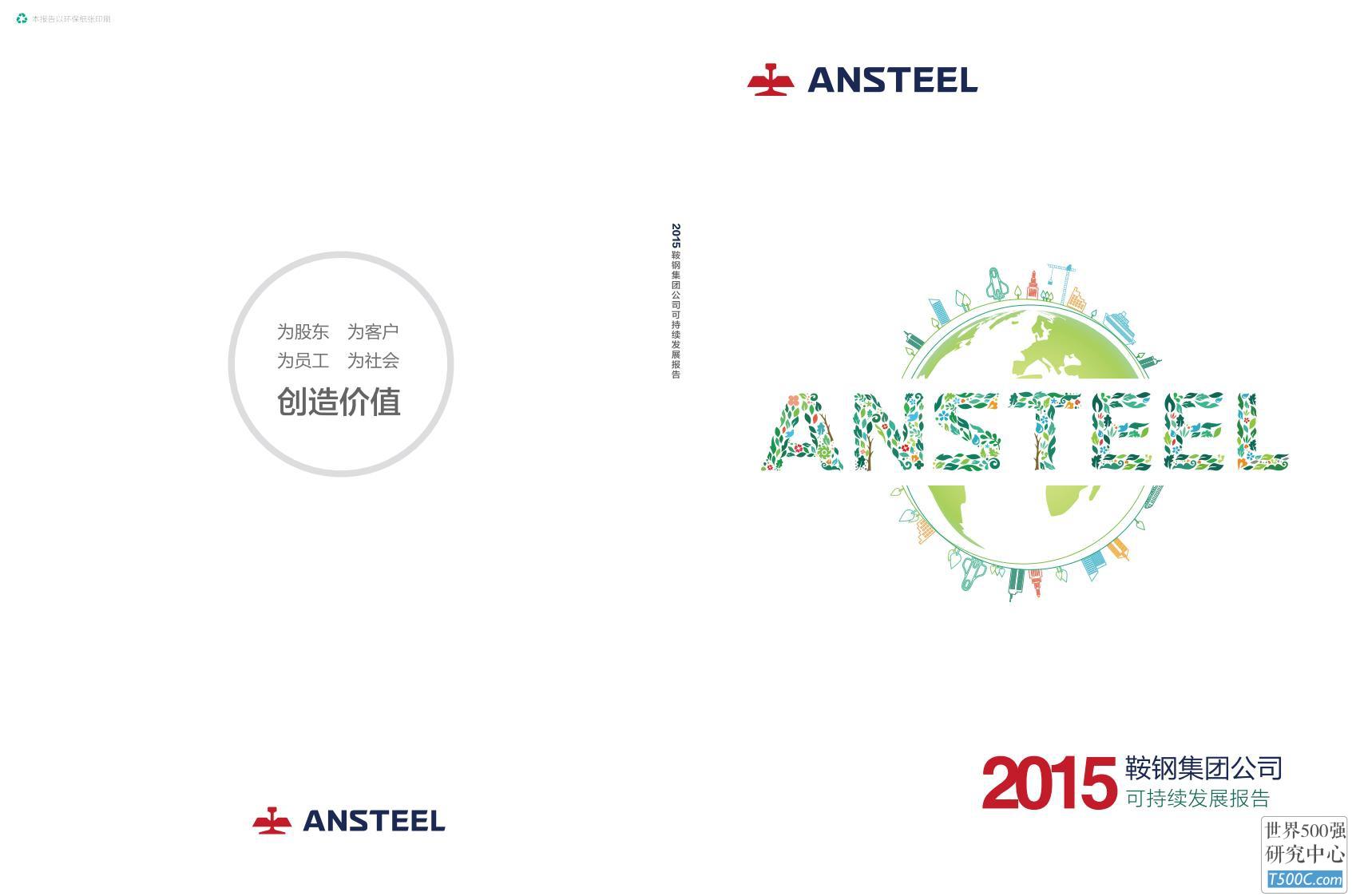 鞍钢集团公司2015年可持续发展报告