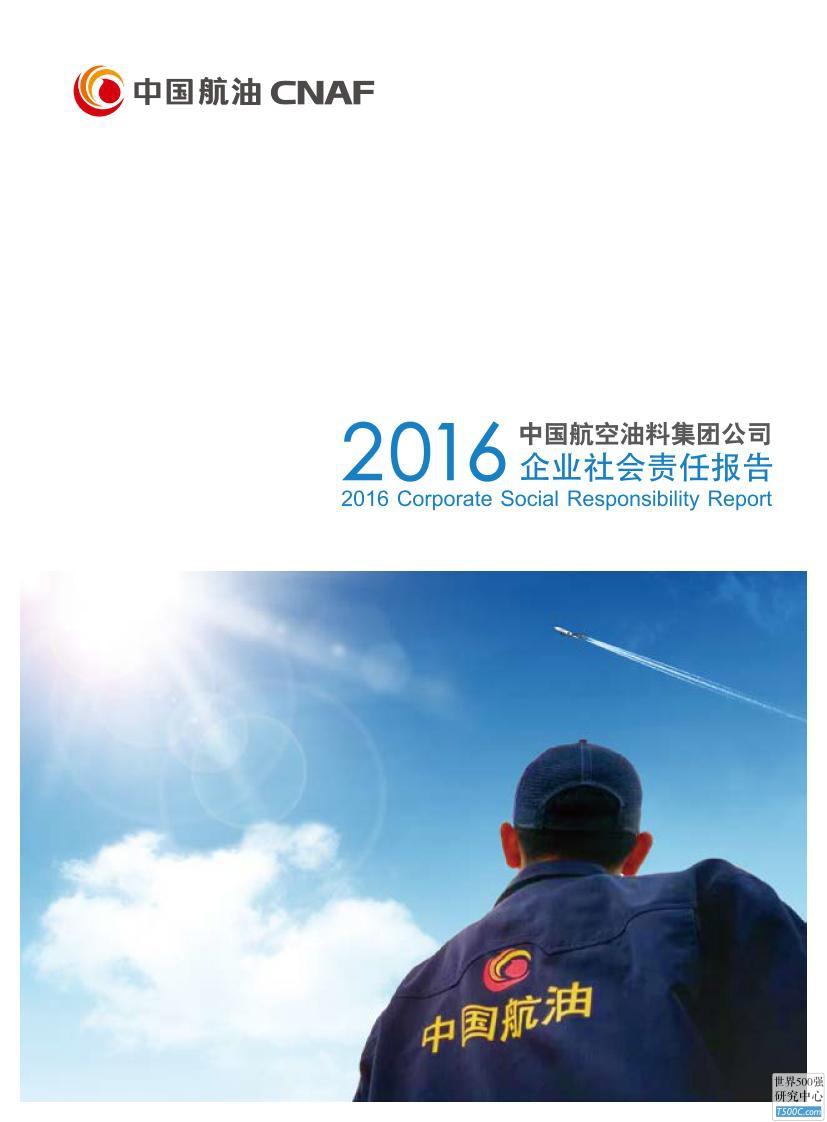 中国航油集团2016年企业社会责任报告