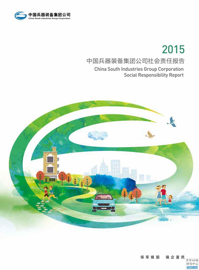 中国兵器装备集团公司2015年社会责任报告