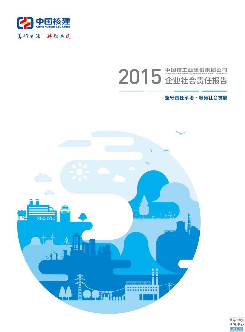 中国核建集团公司2015年社会责任报告