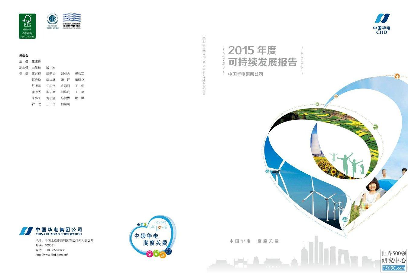 中国华电集团公司2015年社会责任报告