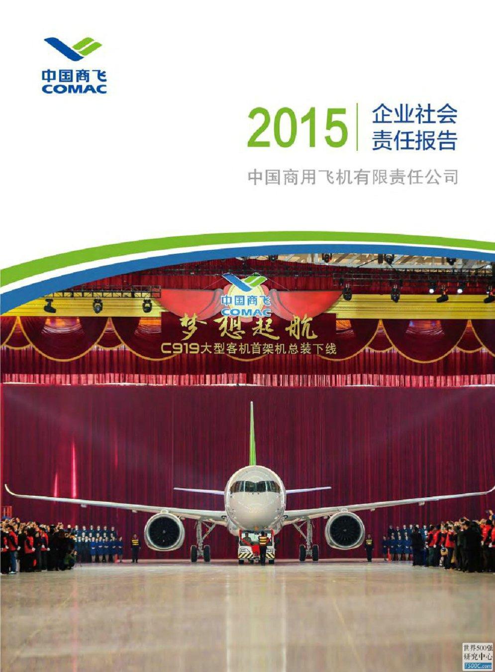 中国商用飞机有限责任公司2015年社会责任报告