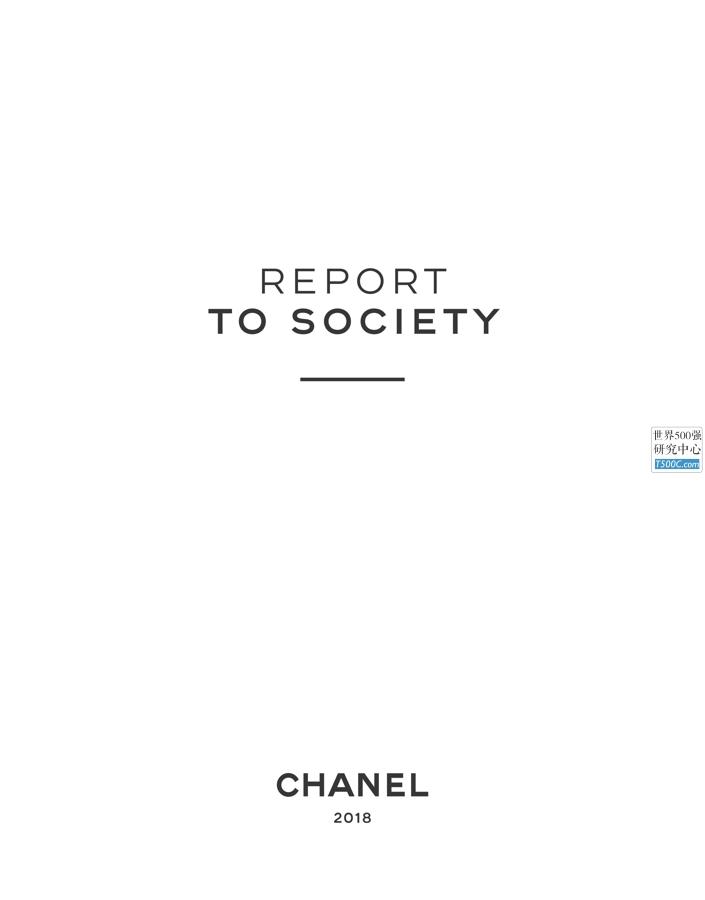 香奈儿Chanel_社会责任报告CSR_2018_T500C.com
