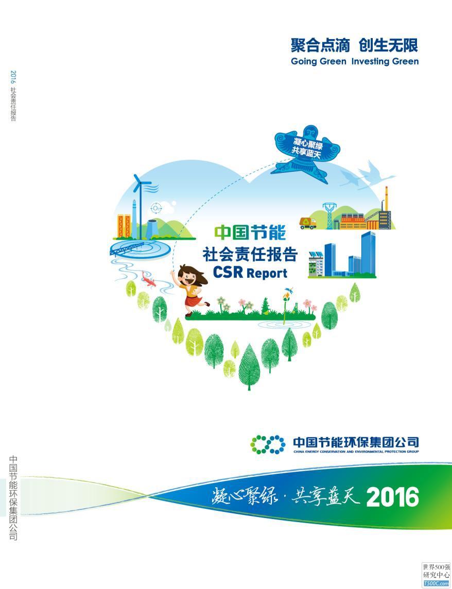 中国节能环保集团公司2016年社会责任报告
