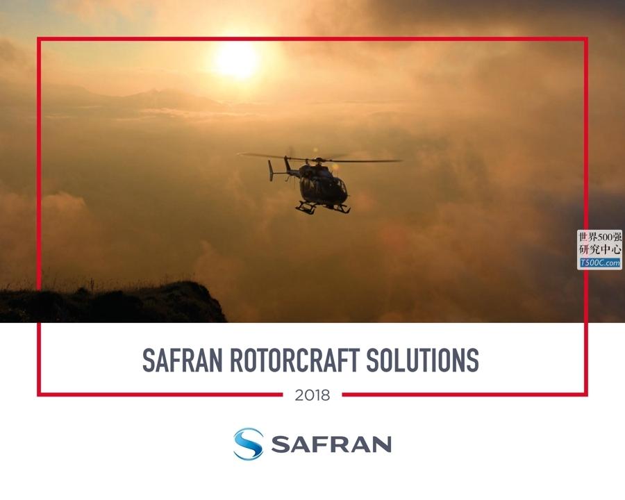 赛峰集团Safran_产品宣传册Brochure_T500C.com_helicoptere 2018