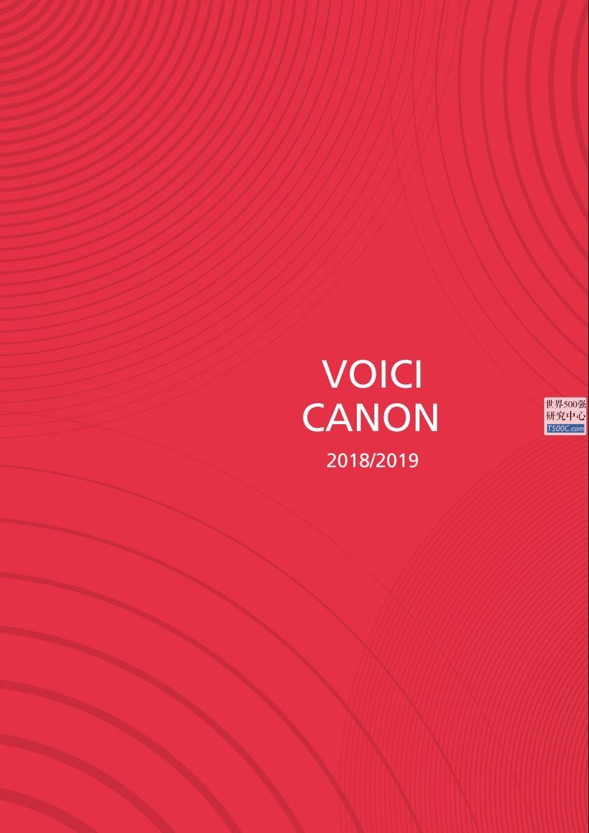 佳能Canon_年报AnnualReport_2018