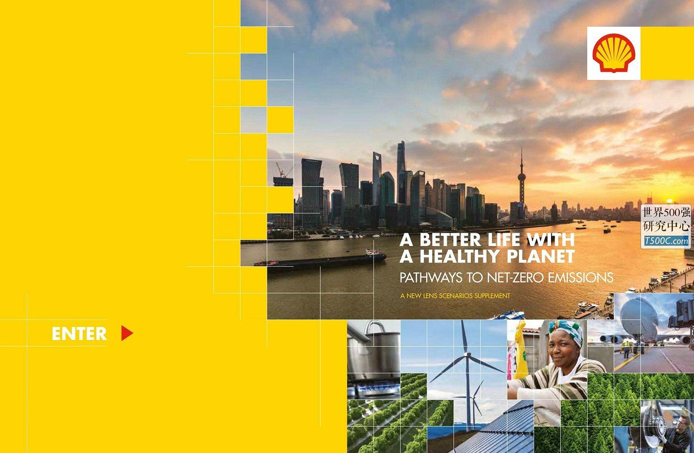 壳牌石油Shell_见解宣传册Brochure_T500C.com_Health planet.pdf