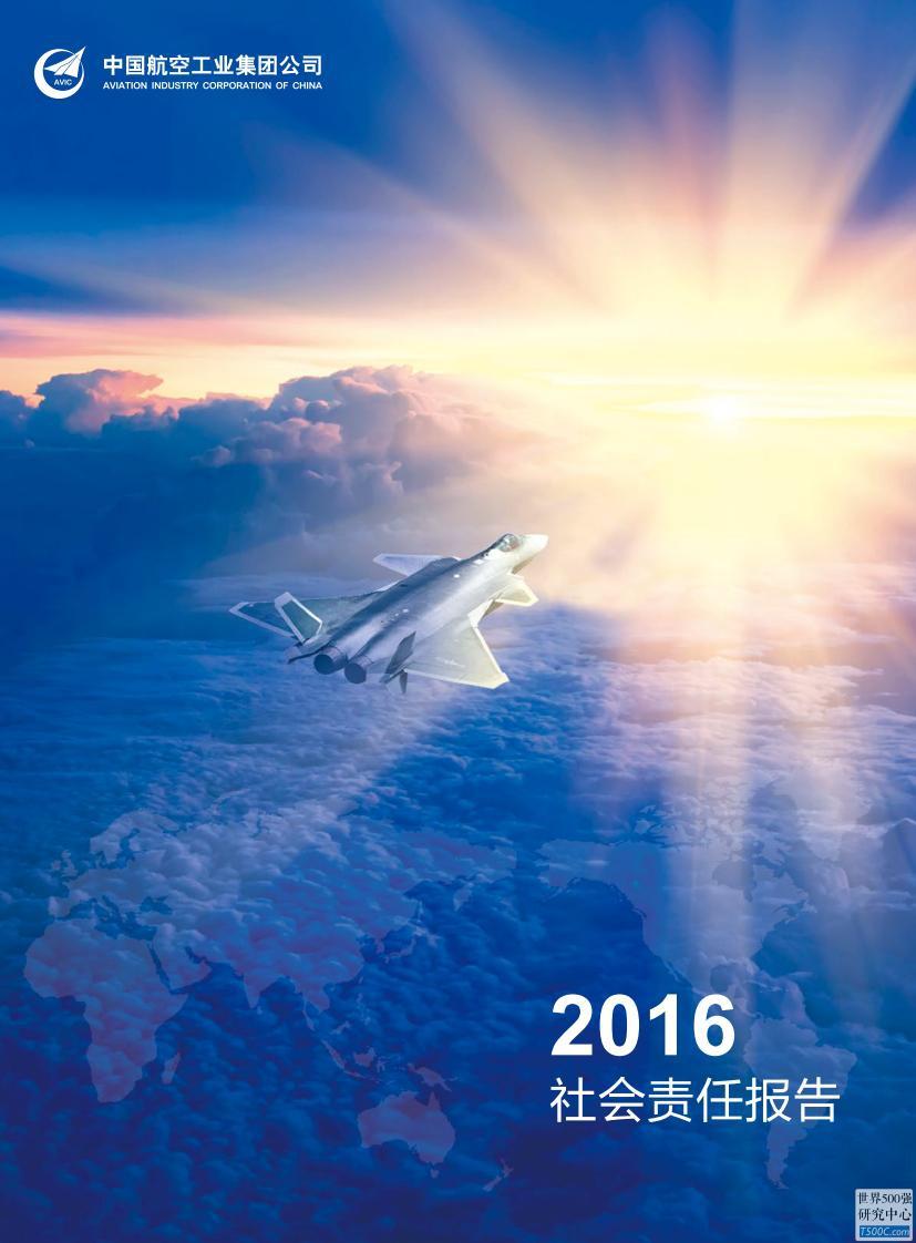 中国航空工业集团公司2016年度社会责任报告