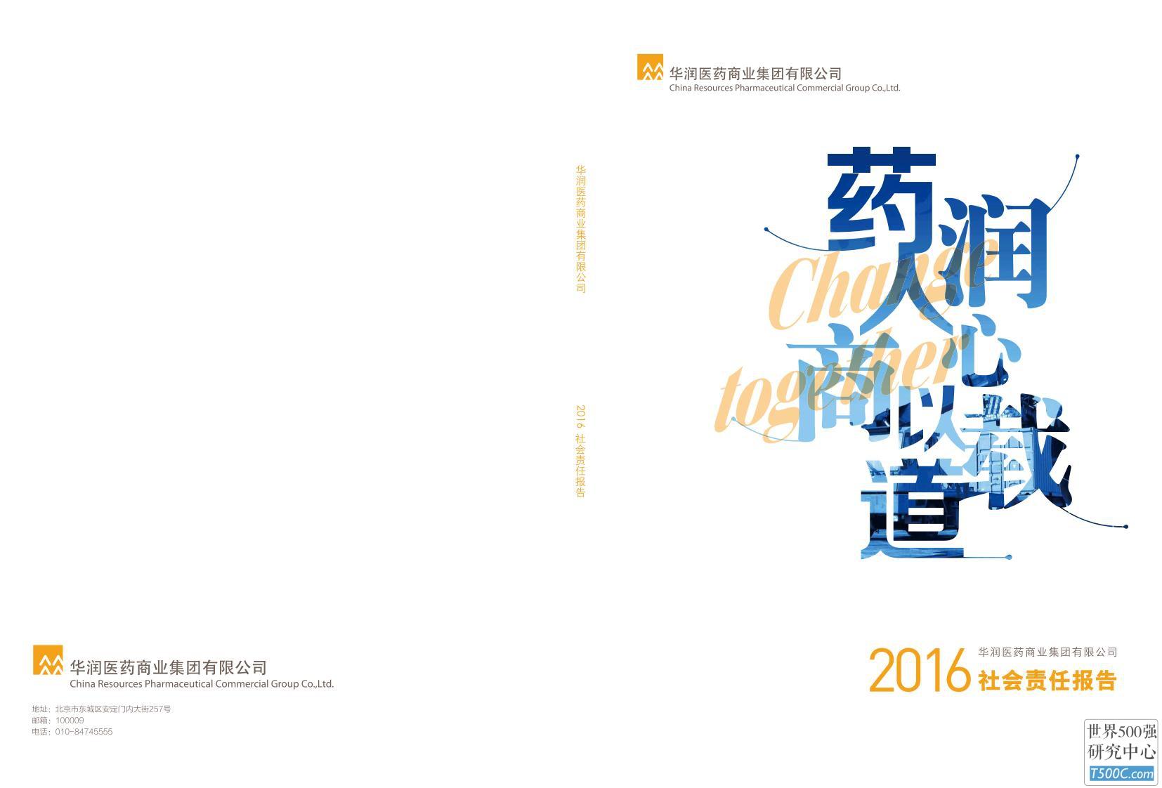 华润医药商业2016年度社会责任报告