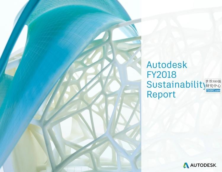 欧特克Autodesk_可持续发展报告Sustainability_2018_T500C.com