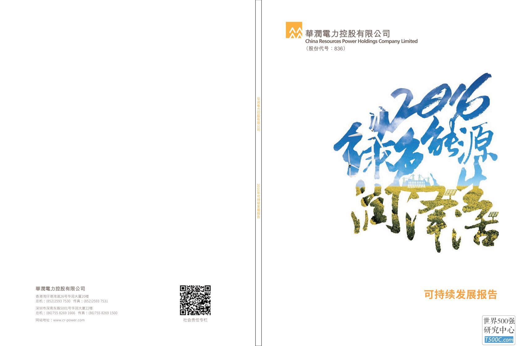 华润电力2016年度社会责任报告