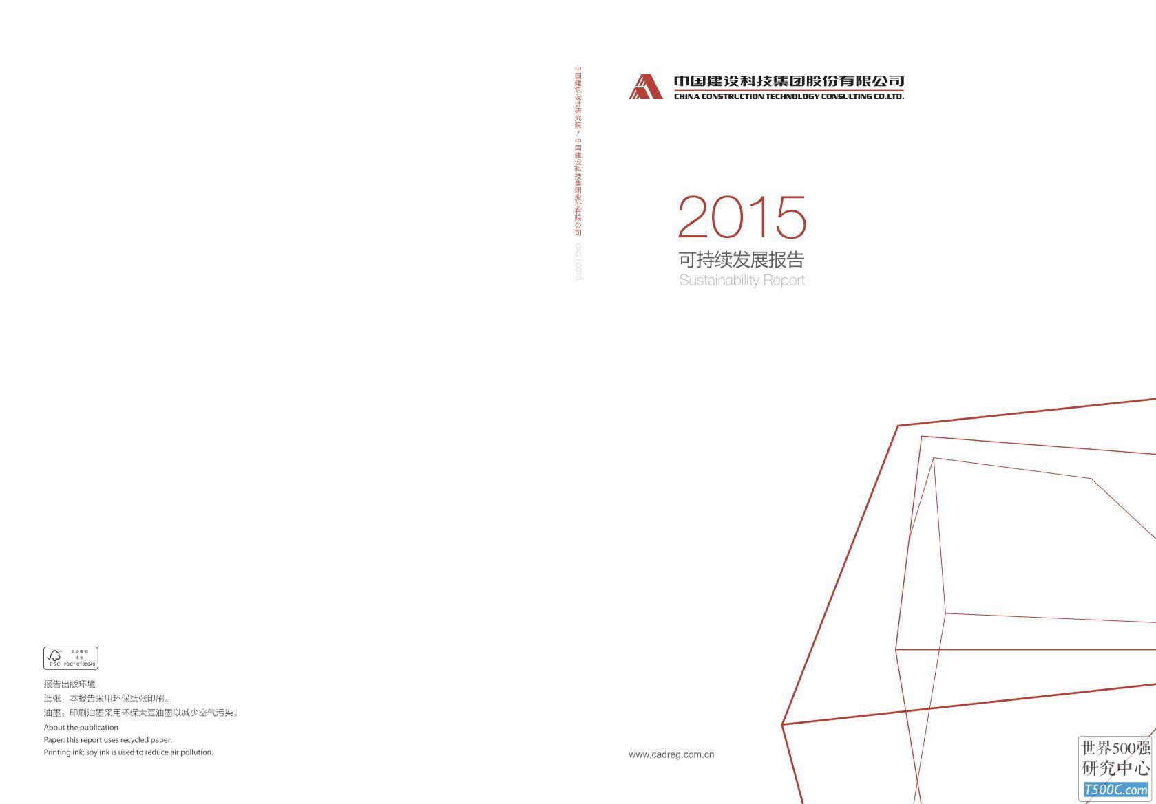 中国建设科技集团股份有限公司2015年社会责任报告