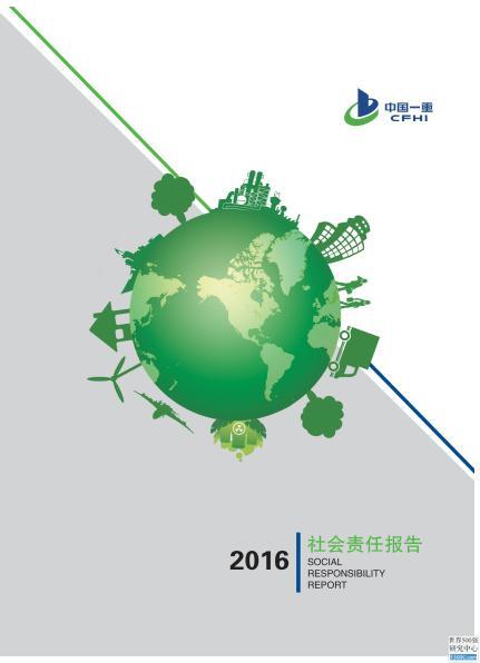 中国第一重型机械集团公司2016年社会责任报告