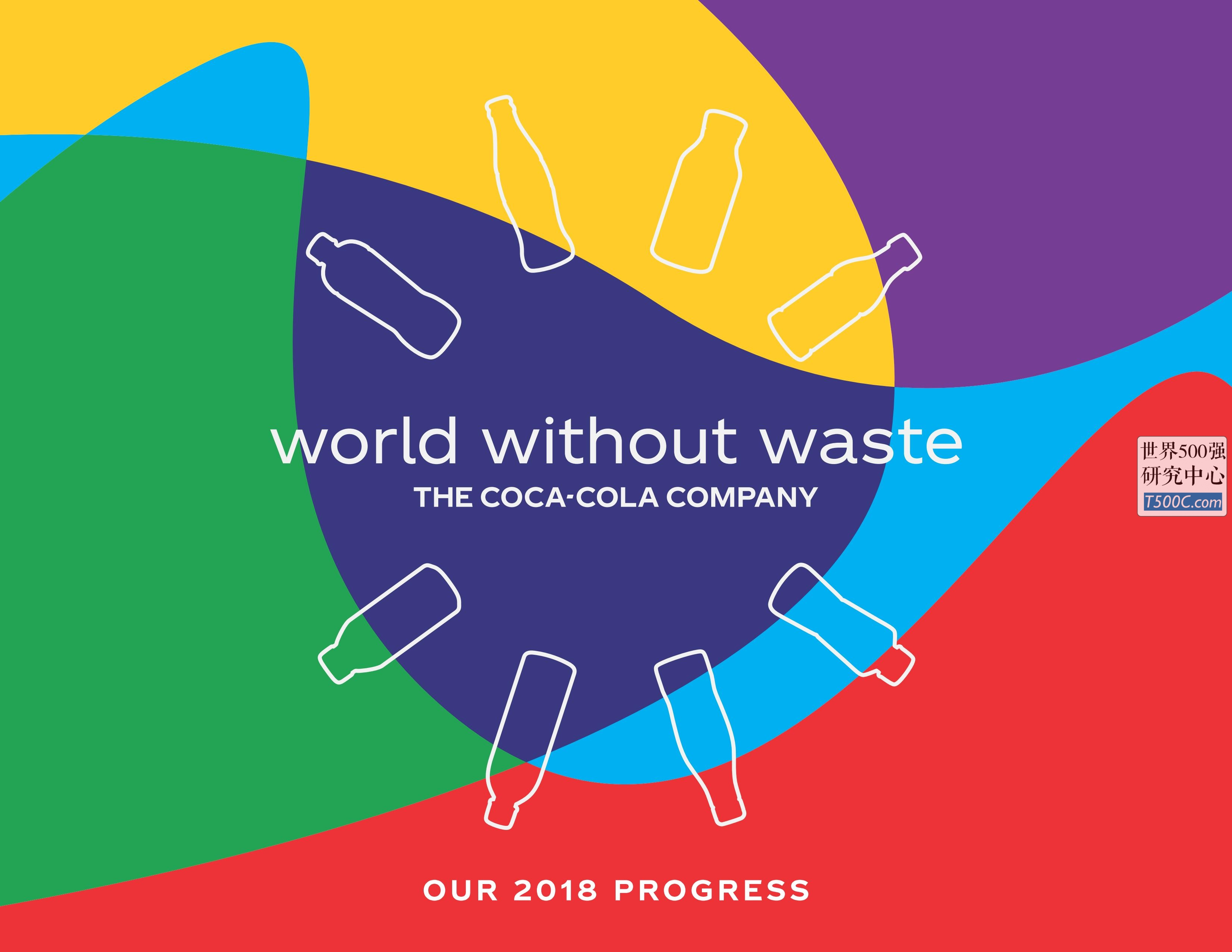可口可乐CocaCola_见解宣传册Brochure_T500C.com_world without waste 2019.pdf