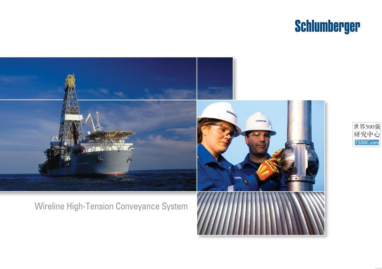 斯伦贝谢Schlumberger_业务宣传册Brochure_T500C.com_deepwater wireline.pdf