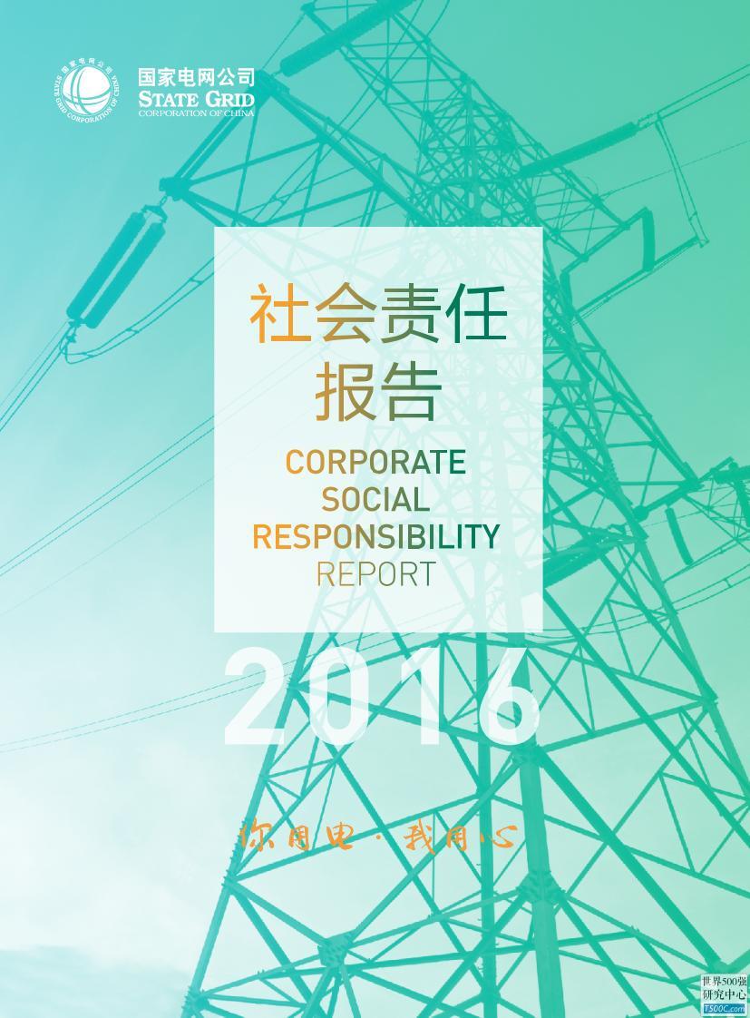 国家电网公司2016年社会责任报告