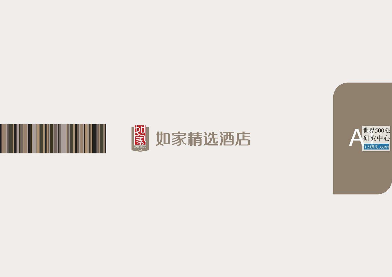 如家精选_品牌形象手册_t500c.com_VIS2017n