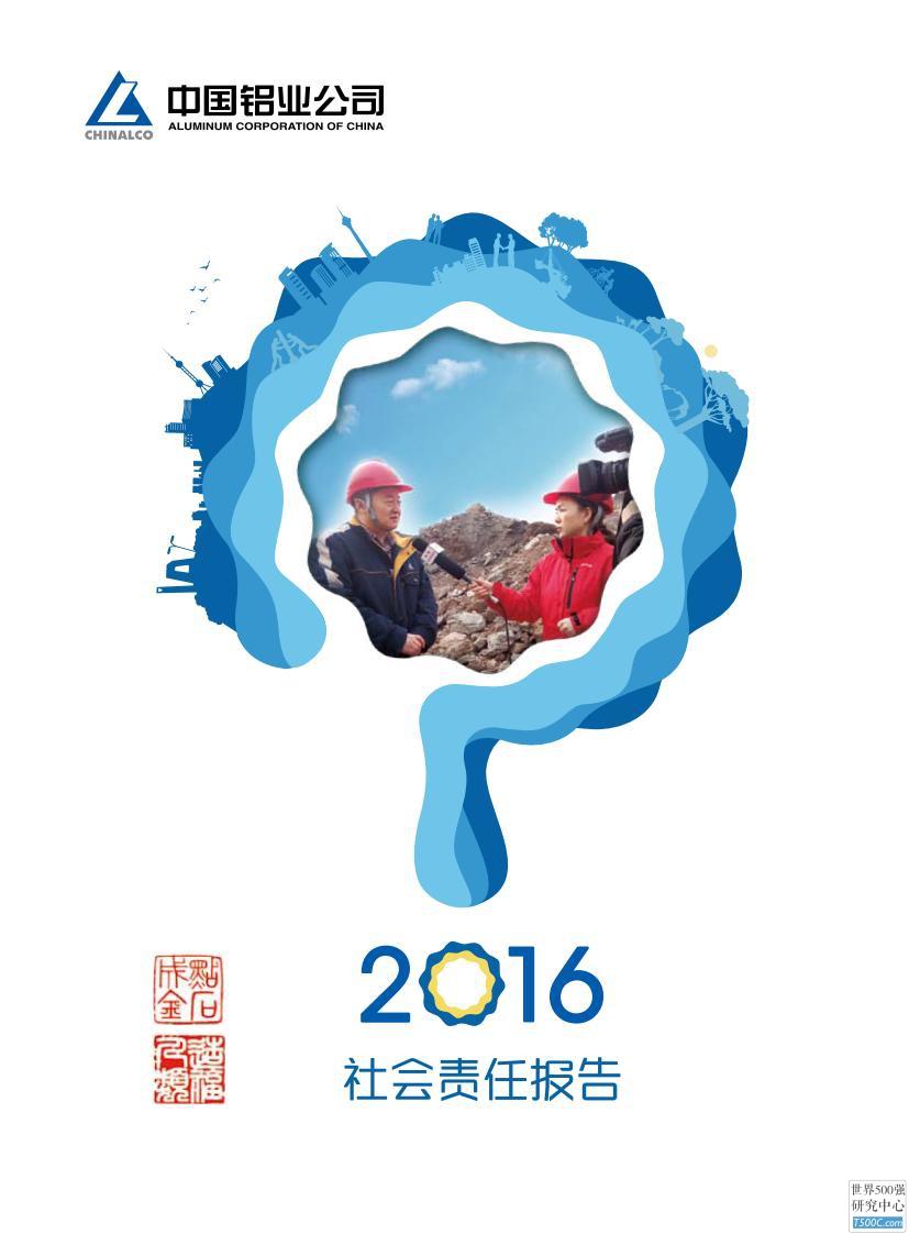 中国铝业公司2016年社会责任报告