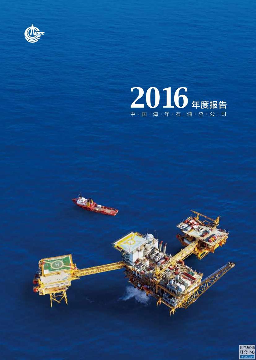 中国海洋石油总公司2016年年度报告