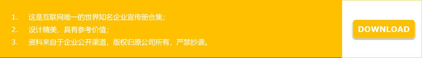 世界500强企业公开资料下载地址