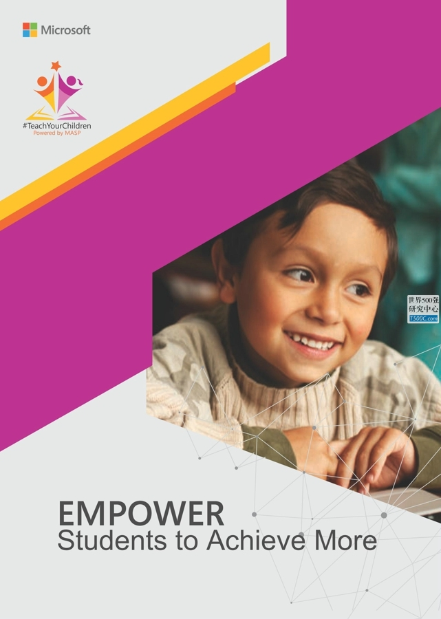 微软Microsoft_产品宣传册Brochure_T500C.com_MASP Plus Brochure