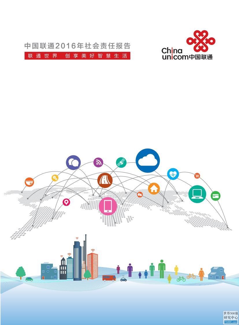 中国联通2016年社会责任报告