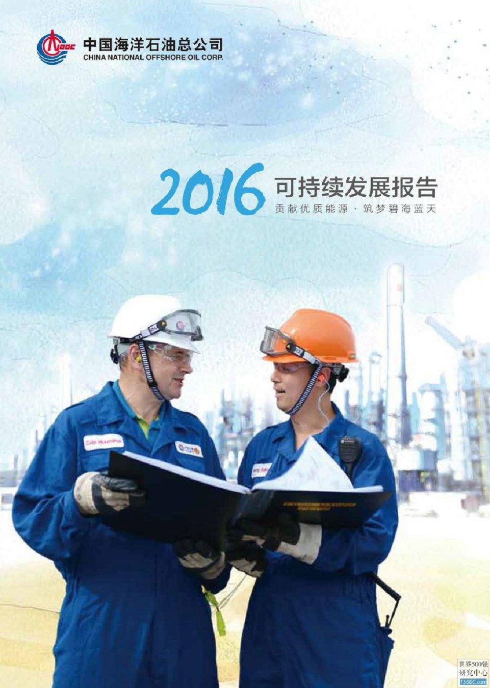 中国海洋石油总公司2016年可持续发展报告
