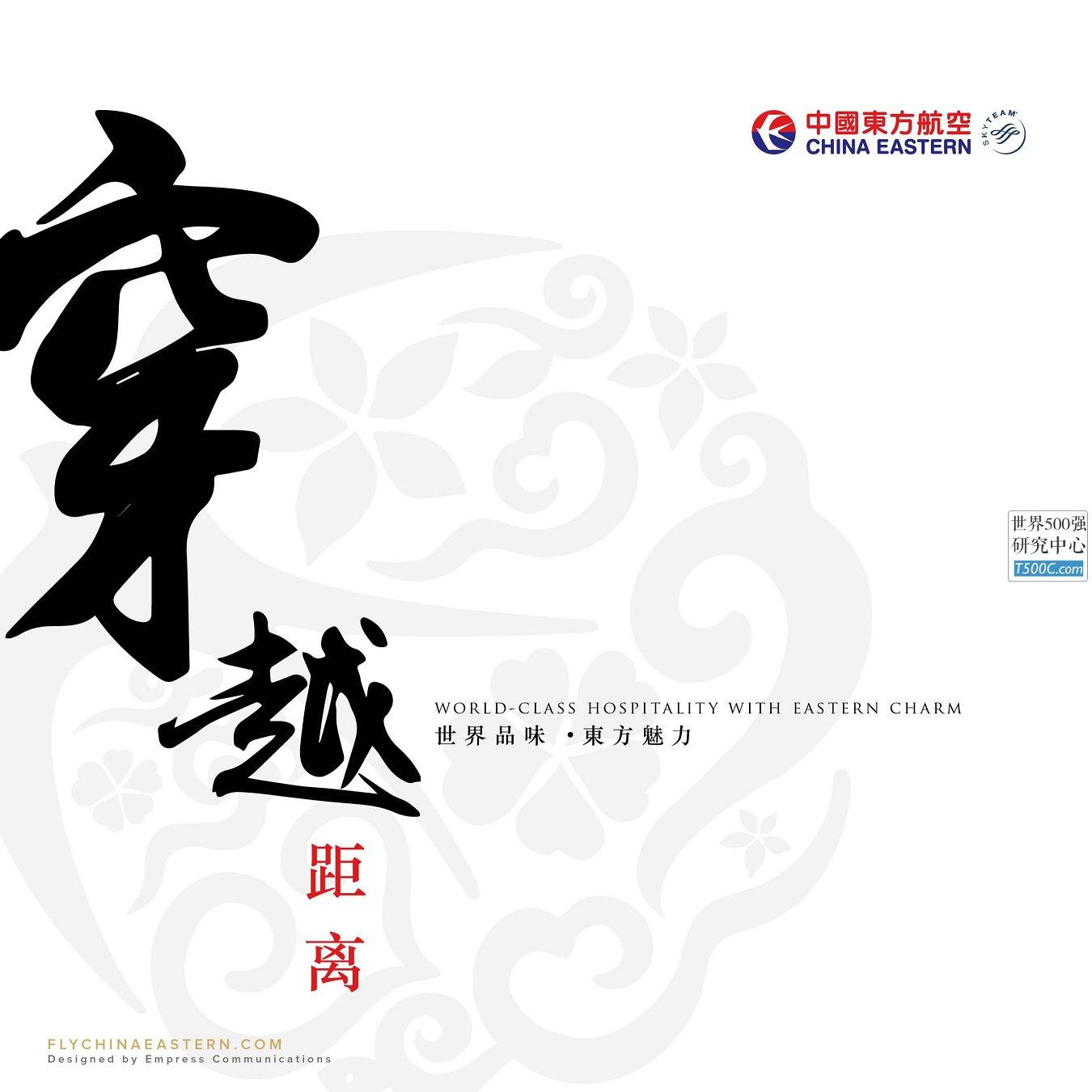 中国东方航空_中文宣传册_t500c.com_加拿大航线宣传册.pdf