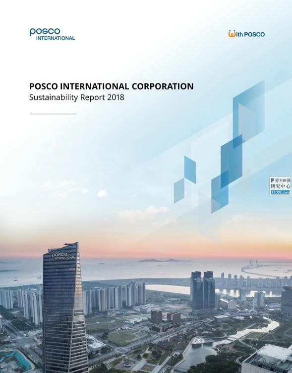 浦项制铁POSCO_可持续发展报告Sustainability_2018_T500C.com