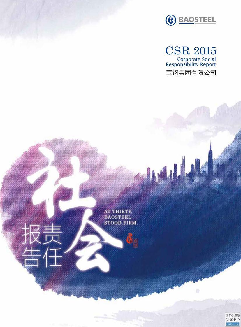 宝山钢铁集团2015年社会责任报告