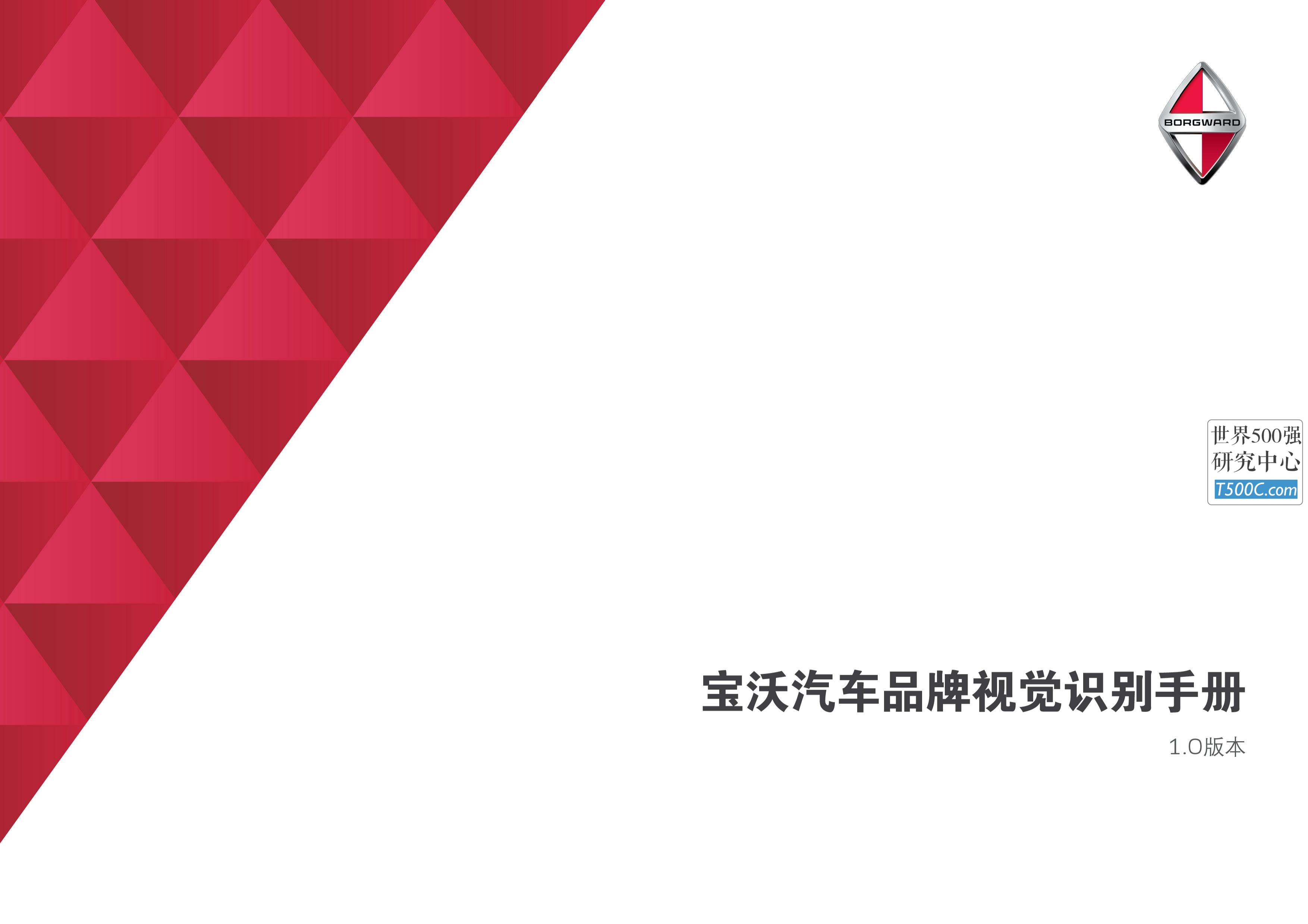 宝沃汽车_品牌形象手册_t500c.com_品牌视觉识别手册